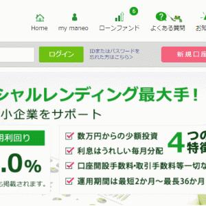 マネオ(maneo):千代田区16億円延滞案件が全額回収された