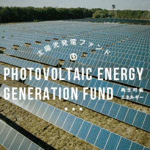 クラウドバンク太陽光発電ファンド第799号・802号を検討してみた