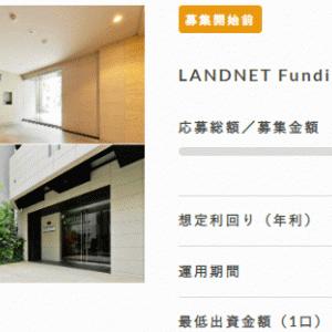 LANDNET 2号案件「アイル イムーブル御茶ノ水」について