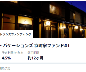 Funds(ファンズ) 京町屋案件は時流に乗った外国人観光客向けインバウンド投資案件だった