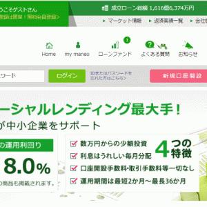 マネオ(maneo):クラウドリース向け融資案件2,000万円が期失(延滞)
