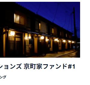 Funds(ファンズ) 京町屋案件の募集は本日午後6時からです