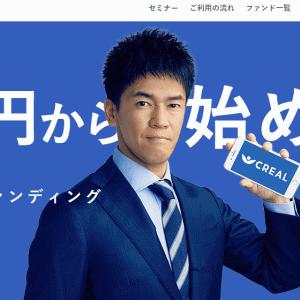 【当ブログ読者限定】CREAL横田社長が説明会を開催します!