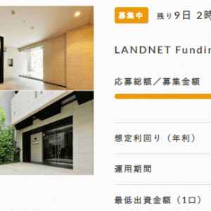 LANDNET(ランドネット):2号案件「アイル イムーブル御茶ノ水」は既に応募多数です