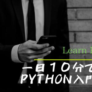 python入門#6文字コードの話と文字列