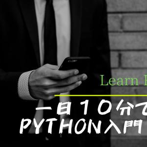 python入門#10文字列の長さの取得とインデックス文字の取得