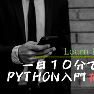 python入門#22【条件分岐のまとめ】