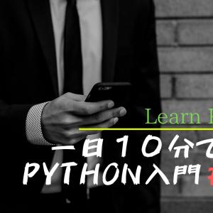python入門#23【オブジェクトの真(True)や偽(False)と評価】