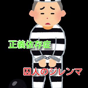 人は裏切り者を罰したい生き物【囚人のジレンマ】