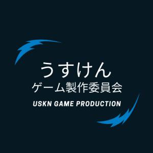 うすけんのゲーム製作【基本概要】