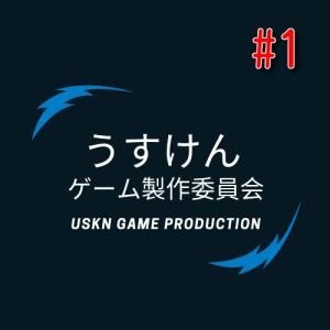 ゲーム製作委員会#1