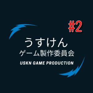 ゲーム製作委員会#2