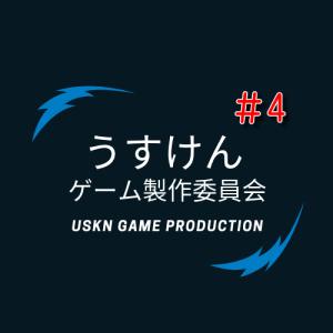 ゲーム製作委員会#4