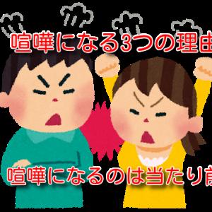 喧嘩の理屈と対策【喧嘩になる3つの理由】