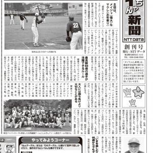 ボイちゃん新聞にメイジャ・マクレが載りました。