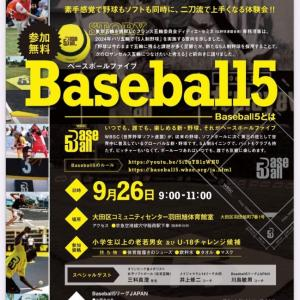「ベースボール5」体験会 羽田旭体育館で開催!!