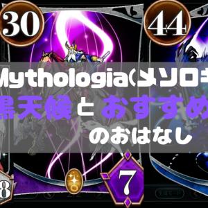 【メソロギア】暗黒天候ってなに?暗黒カードを評価!個人のおすすめ