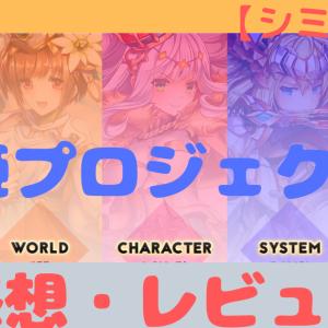 【神姫プロジェクトA】本音の感想!かわいいキャラが動くおすすめRPG