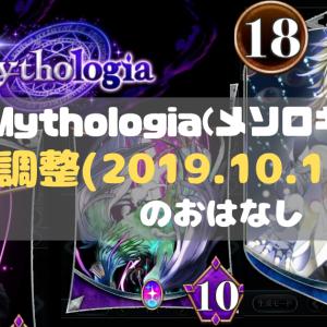 【メソロギア】能力調整されたカード(2019年10月16日)について