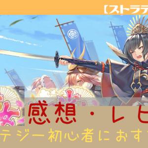 【戦国少女】辛口レビュー!ストラテジー初心者におすすめのアプリ!