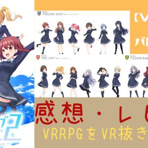 【オルガル2】VR抜きの本音の感想!衣装でステとスキルが変わるRPG!