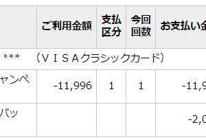 三井住友新規特典とマリオットセールとの合わせ技成功