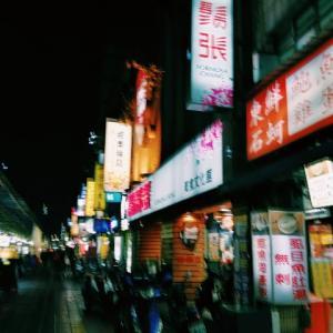 【たび】旅仲間と台湾食い倒れ