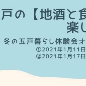 【イベント情報】冬の五戸暮らし体験会オンライン-五戸の「地酒と食」を楽しむ会-