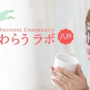 ビジネスコミュニティ風わらうラボ八戸の話