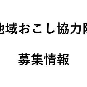 【お仕事情報】地域おこし協力隊募集情報