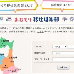 青森への移住準備に役立つ3つの行政サービスまとめ(2019年度版)