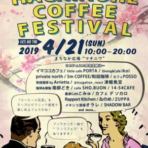 【おでかけ情報】今週末行きたいイベントまとめ【2019.4.20~21】