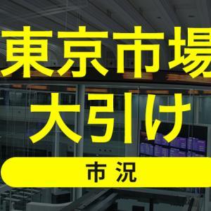 9月29日(火)東京市場大引け。配当落ちを加味すると終日プラス圏での堅調な展開に。
