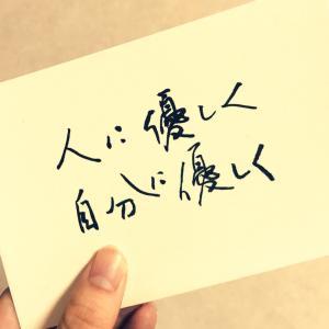 心に寄り添うメッセージ ㉑ 人に優しく、自分に優しく / 書家 / 京都 / 書道教室