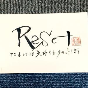 心に寄り添うメッセージ ㉓ たまに気持ちをリセットしよう / 書道教室 / 京都 / 書家