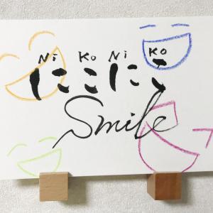 心に寄り添うメッセージ ㉗ にこにこ / 京都書家 / 癒し