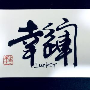 心に寄り添うメッセージ ㉙ 幸運 / 美文字 / 綺麗な字 / 習字教室 / 書道教室