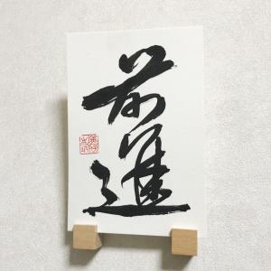 心に寄り添うメッセージ ㉛ 前進 / 書 / art / 書家 / Calligraphy