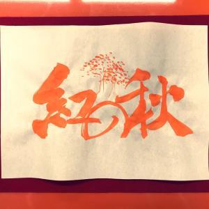 心に寄り添うメッセージ ㉞ 季節を感じる / 紅の秋 / 書 / Calligraphy