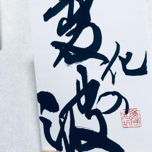 心に寄り添うメッセージ ㉟ 変化 / 京都 / 書家 / artist