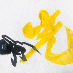 心に寄り添うメッセージ ㊲ 光と影 / 千代川 / 習字 / 書家 / 書道