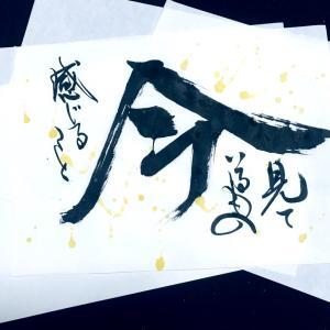 心に寄り添うメッセージ ㊳ 書 / 京都 / 書家 / 書作品