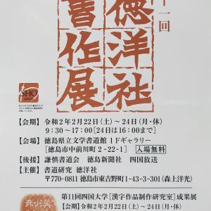 第11回徳洋社書作展のお知らせ | 楷書 / 行書 / 草書 / 隷書 / 篆書 | 令和