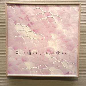 心に寄り添うメッセージ ㊿ ひとに優しく / じぶんに優しく / 京都 / 習い事 / 書家