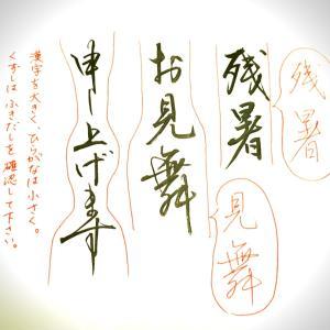 大人っぽく文章を書くコツ ⑥ 残暑お見舞い申し上げます / 書道教室 / 京都亀岡