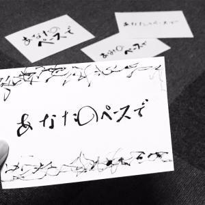 心に寄り添うメッセージ ⑲  あなたのペースで / 書家 / 書道教室 / 京都 / 習い事