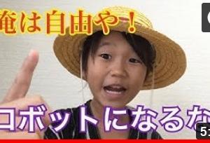 ゆたぼんパパ・中村幸也氏ブログへのツッコミ集