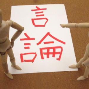 くりぃむ上田の「政権批判NG」反論が滅茶苦茶であることを説明します。