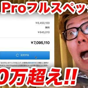 【驚愕】「ヒカキン」購入したパソコンの金額が衝撃すぎる!!! 消費税の額だけでヤバイ!!