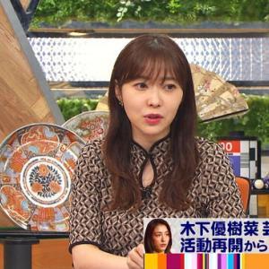 【指原莉乃】「木下優樹菜」芸能界引退についてコメント!!!